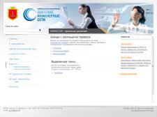 Дизайн сайта КП «Одесские Инженерные Сети»