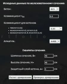 Калькулятор для расчёта ж.б. балки на изгиб