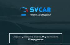 SVCAR Прокат автомобилей