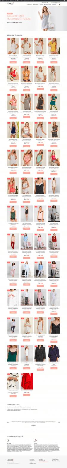 MonooShop - Інтернет магазин жіночих піжам