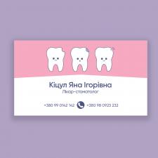 Мила візитка для стоматолога