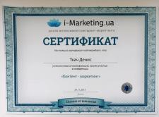 Сертификат контент-маркетинг 2017