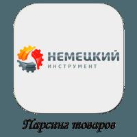 Парсинг сайта german-instrument.ru