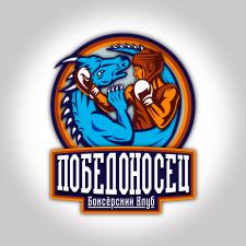 "Логотип для боксёрского клуба ""Победоносец"""