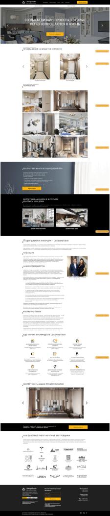 LDESIGN - Студия дизайн интерьера
