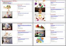 Поиск поставщиков игрушек