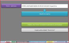 Обработка данных ФГИС ЕГРН (XML-файлы, архивы)