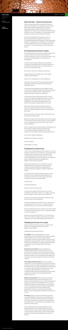 """SEO """"Производсвто купольных домов"""""""