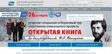 Сайт ДонНТУ
