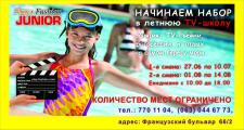 Баннер д летнего детского лагеря