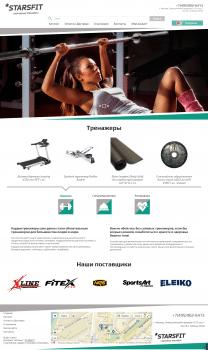 StarsFit интернет-магазин спортивных тренажеров