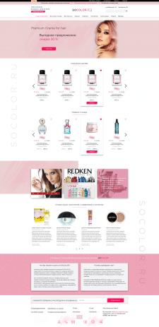 Интернет-магазин косметики SOCOLOR