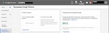 Участие в партнерской программе Google Partners