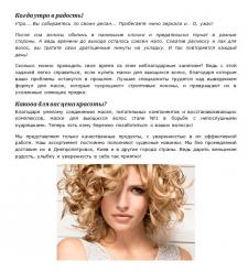 Текст для ИМ элитной косметики и парфюмерии