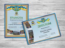 Грамота и диплом для спортивных соревнований