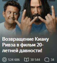 Статья для Яндекс Дзена