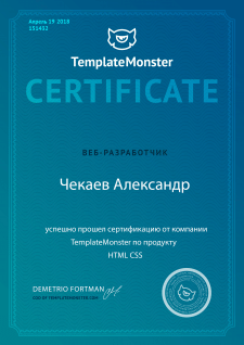 Сертификация от TemplateMonster