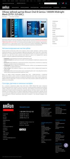 Обзор зубной щетки Braun Oral-B Genius 10000N