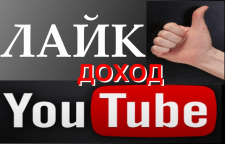 Youtube - Лайки на YouTube