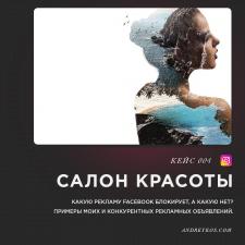 Салон красоты - таргетинг в Instagram