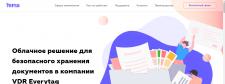 Сайт облачного сервиса для защиты данных