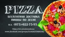 Визитка Pizza