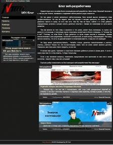 "Блог веб-разработчика ""NVTerri"""