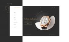 Интернет-магазин наручных часов