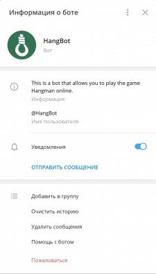"""Телеграмм бот """"Виселеца"""" (игра)"""