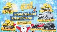 Баннер для розыгрыша Вконтакте