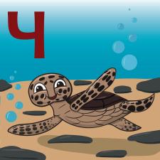 Детский алфавит (черепаха)