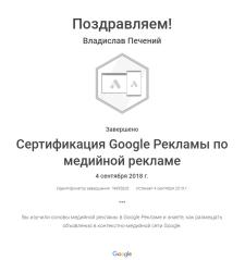Сертификация по медийной рекламе Google Ads
