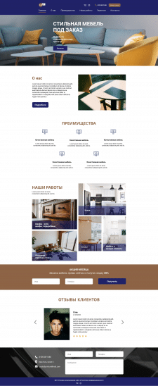 landing page for a furniture factory
