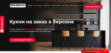 ( сайт + контекст) салон кухонь Botsman