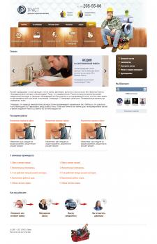 Дизайн сайта сервисной компании
