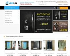 Наповнення сайту  душових кабін і сантехніки