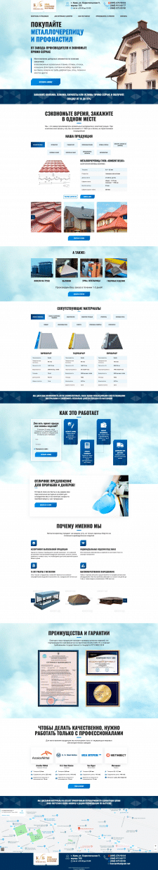 КОНСЕНТ-БУД - разработка сайта на WordPress