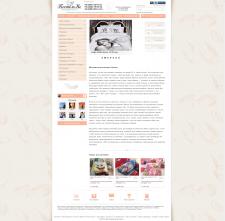 Магазин постельного белья WordPress PHP