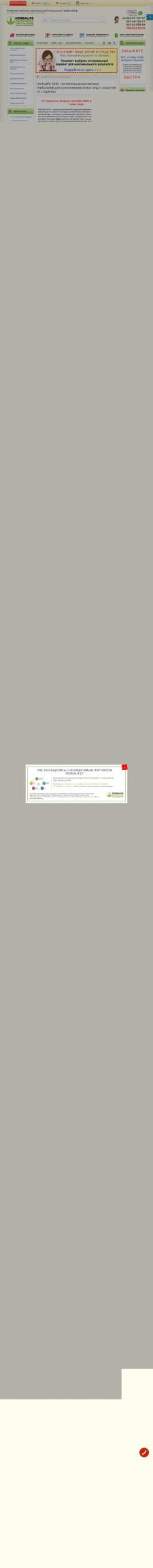 11 Секретных формул Herbalife SKIN для омоложения