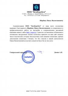 """Благодарственное письмо от ООО """"Бумбурубум"""""""