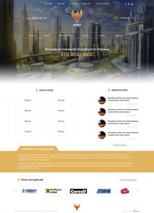 Сайт пожарной ассоциации Киева