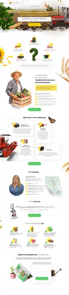 Дизайн лендинга - Осознанное ведение хозяйства