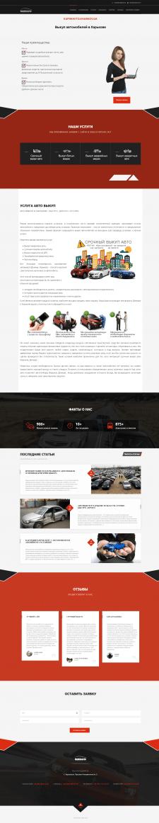 Сайт под ключ автовыкуп в Харькове