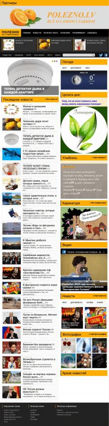 Интернет портал polezno.lv