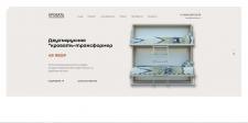 Продвижение сайта мебели