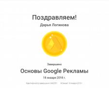Сертификаты специалиста Google.