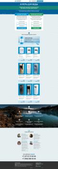 Лендинг - Кулеры для воды