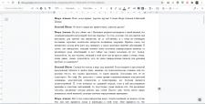 Беседа Игорь Алимов и Василий Шохов
