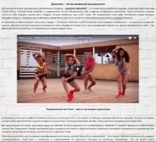 Копирайтер на сайте студии современного танца