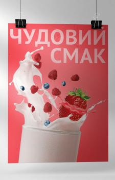 Дизайн постера для кафе